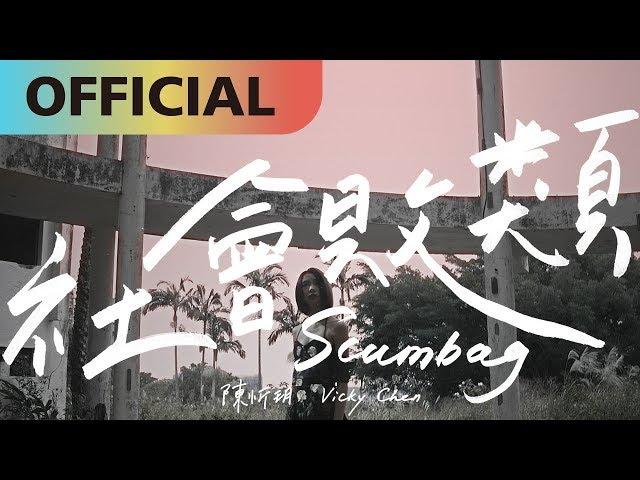 陳忻玥 Vicky Chen -【社會敗類 Scumbag】Official MV