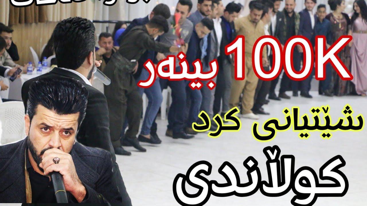 دیار عەلی هەڵپەڕکێ نوێ شاز dyar ali new halparke 2019