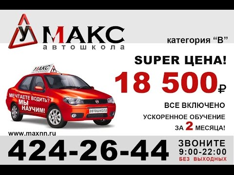 Автошкола МАКС Нижний Новгород