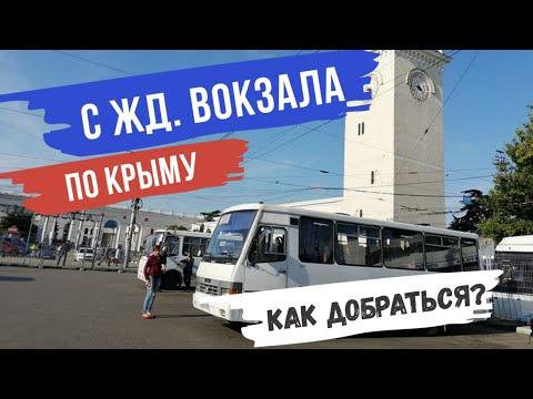 С ЖД вокзала Симферополь по Крыму. Как добираться? Ялта. Крым 2020.