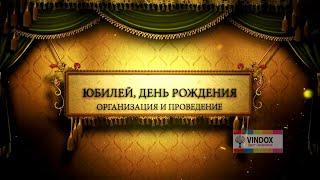 Как Отметить День Рождения Юбилей Минск Беларусь. Организация под ключ