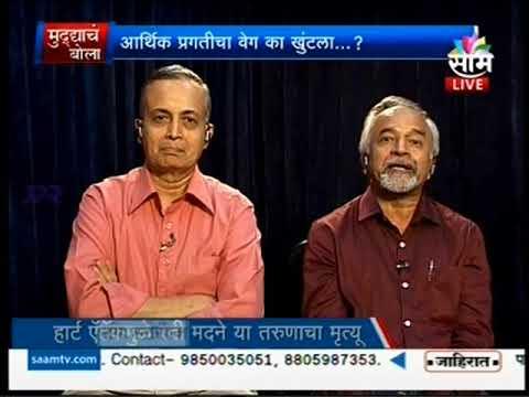 Financial Status Saam Mudyach Bola 12 08 17 Dr  Raju Waghmare