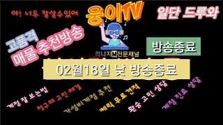 [웅이TV] [계정컨텐츠] /계정구매&판매 /계정환승고민/  02월18일 낮 방송중