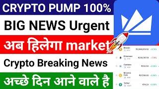 Verry UrgentCrypto News ! Cryptocurrency Boom Today Market BigBreaking News ! Crypto Pump Balst