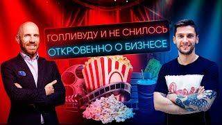 КАК РАБОТАЮТ САМЫЕ ПРОГРЕССИВНЫЕ КИНОТЕАТРЫ? Дмитрий Деркач, Планета Кино и IMAX