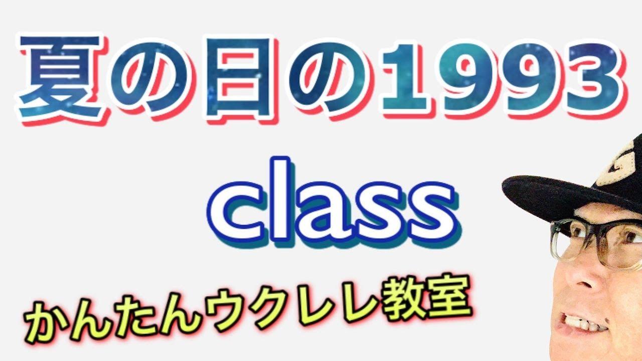 夏の日の1993 / class【ウクレレ 超かんたん版 コード&レッスン付】 #GAZZLELE