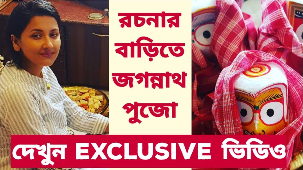 Download রচনার বাড়িতে জগন্নাথ পুজো, দেখুন Exclusive ভিডিও | Rachna Banerjee | Jagannath Puja