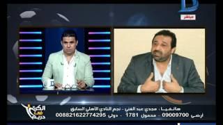 الكرة فى دريم| مجدى عبد الغنى يرفض هجوم مصطفى يونس على حسن حمدى والخطيب