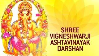 Shree Vigneshwarji - Shree Shetra Ozar Ashtavinayak Darshan | Gujarati Ganesh Songs