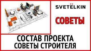 Планировка и проект ремонта квартиры в новостройке: зачем нужен проект квартиры?