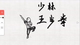 Animation-Chinese Kung Fu-Wu Bu Quan 五步拳 (Fünf Stände form)少林五步拳动画