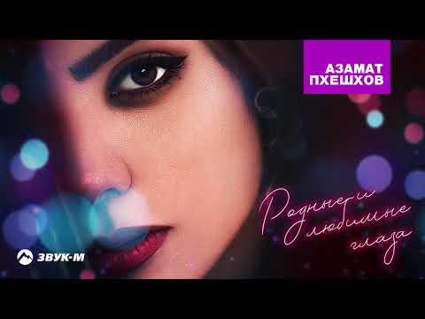 Азамат Пхешхов - Родные и любимые глаза   Премьера трека 2019