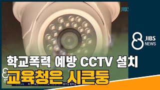 학교폭력 예방 CCTV 설치..교육청은 시큰둥 / JI…