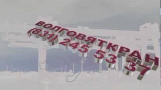 Кран мостовой, кран козловой, кран-балка. Волговяткран.(Характер деятельности: - ремонт, реконструкция, модернизация и монтаж грузоподъемных кранов, подъемников..., 2012-02-13T18:23:32.000Z)