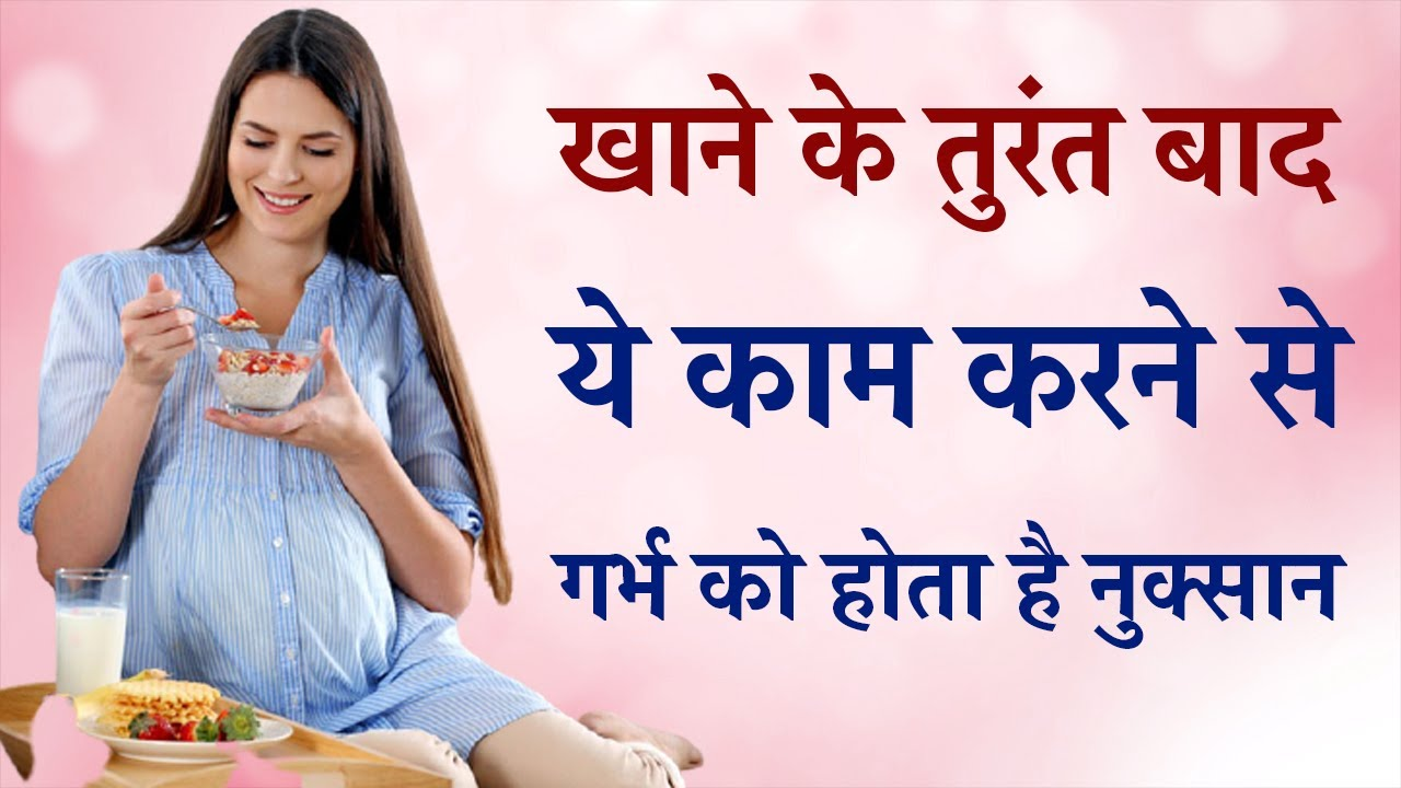 Pregnancy me Khana Khane ke Baad Kya Karna Chahiye | After lunch dinner women must avoid these habit