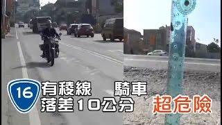 路面落差9公分 騎台16線「像酒駕」  台灣蘋果日報