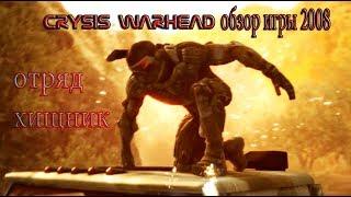 обзор игры 2008,Crysis Warhead,отряд хищник, КНДР против США,