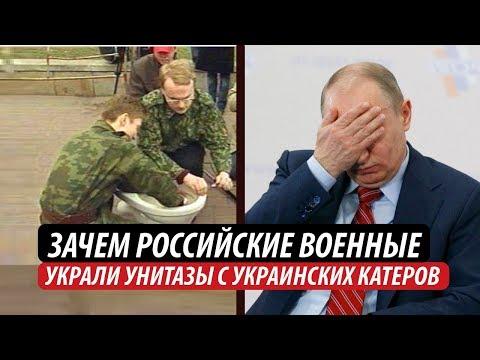 Зачем военные РФ украли унитазы с украинских катеров
