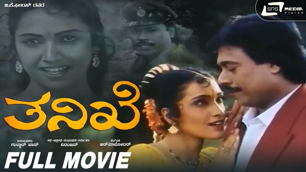 Thanikhe – ತನಿಖೆ || Kannada Full HD Movie || Gulzar Khan || Sujatha Ramachandra ||