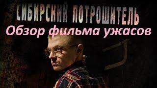 Обзор фильма Сибирский потрошитель (2016).  (18+)
