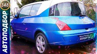 Самый Странный АВТО!  Минивэн-купе Renault Avantime.  Безумный Рено Авантайм 2001-2003...