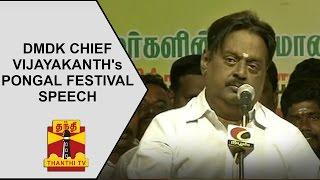 DMDK Chief Vijayakanth's Pongal Festival Speech   Thanthi TV