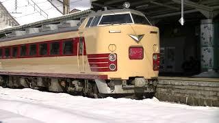磐越西線 485系 快速あいづライナー 国鉄色 会津若松駅 Old Japanese Express 720p