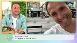 """Започва новия сезон на """"На кафе"""": На добър час и приятно гледане - """"На кафе"""" (07.09.2020)"""