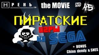 Хрень 2.0 The Movie  - Пиратские игры на SEGA