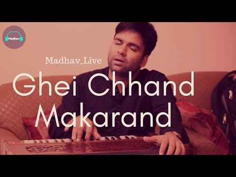 Ghei Chhand - Shankar Mahadevan | Katyar Kaljat Ghusli | Pt. Jitendra Abhisheki | Madhav