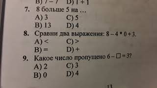 Тест по математике 1 класс 3 четверть 1 вариант Только задания