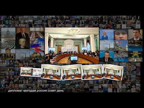 Глобальный форум молодых дипломатов объединил представителей 85 стран Общество Россия