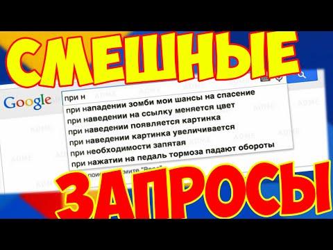 Самые популярные запросы в Яндексе, Google, Рамблере