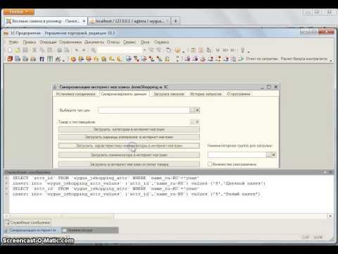Часть 5. Joom1C. Выгрузка характеристик номенклатуры из 1С в интернет магазин