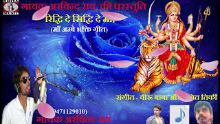 Ridhi Sidhi De Maa | Nagpuri Song 2017 Mp3 Download | Bhajan | DOP Raj Anand | Arvind Rai