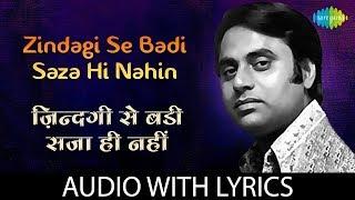Zindagi Se Badi Saza Hi Nahin with lyrics | ज़िन्दगी से बड़ी सज़ा ही नहीं | Jagjit Singh