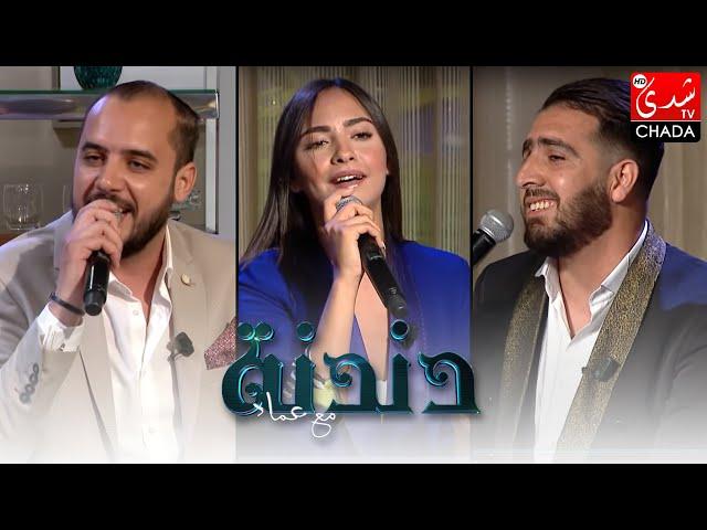 دندنة مع عماد | سامية العنطاري. سفيان أزكوم و إلياس أزلو | الحلقة الكاملة