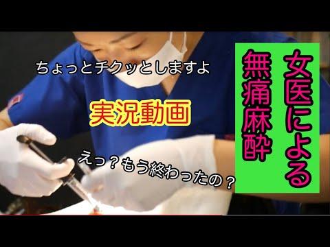 美人女医弘子先生の無痛麻酔!麻酔注射が怖い方も安心