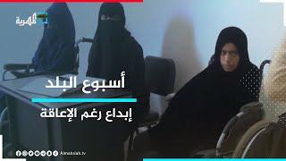 إبداع رغم الإعاقة.. فاطمة عبد الخالق ترسم بالقدم