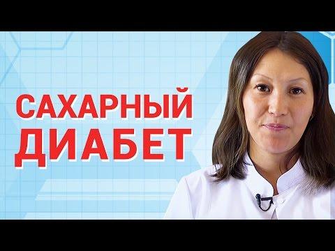 приобретенный сахарный диабет, ответы врачей, консультация