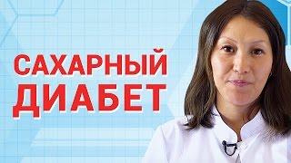 Сахарный диабет. Причины и профилактика сахарного диабета. Специалист центра Ламифарэн