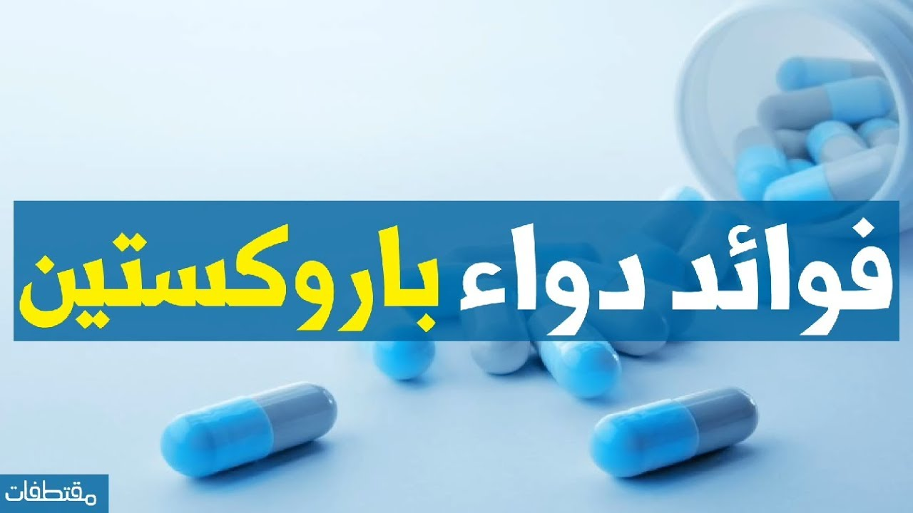 باروكسيتين Paroxetine الاسم التجاري معلومات صيدلانية بالعربية فيسبوك
