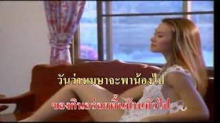 Midi Karaoke เพลง: ชวนน้องเที่ยวใต้