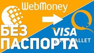 Как вывести деньги с WebMoney на Qiwi без верификации
