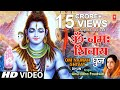Download Shiv Dhun Om Namah Shivay Full By Anuradha Paudwal Om Namah Shivaya I Shiv Dhuni MP3 song and Music Video
