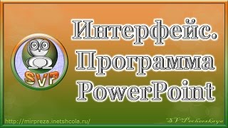 Интерфейс. Программа PowerPoint со Светланой Печерской. 1 видео урок
