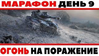 МАРАФОН НА ПРЕМИУМ ТАНК VK 168.01 P , ДЕНЬ 9 ЛБЗ ОГОНЬ НА ПОРАЖЕНИЕ КАК ТАМ РАНДОМ World of Tanks