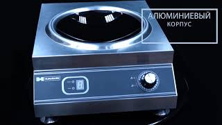 Плита WOK Hurakan HKN-ICW50D