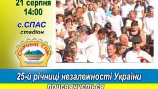 """Фестиваль Автентичної Карпатської Кухні """"Смачний Спас"""""""