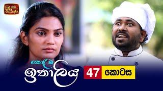 Kolamba Ithaliya   Episode 47 - (2021-08-18)   ITN Thumbnail